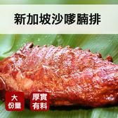 ☆新加坡沙嗲腩排☆900g±5%/份。豬排、烤肉、年菜、辦桌 【陸霸王】
