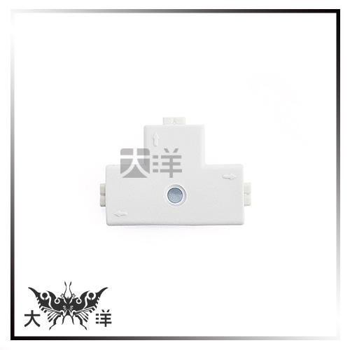 ◤大洋國際電子◢ 單色LED燈條專用T型轉接座 0602A LED 燈條 轉接頭