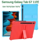 【四角強化】三星 Samsung Galaxy Tab S7 11吋 SM-T870/SM-T875 支架防摔軟套/二段可立式/矽膠保護套-ZW