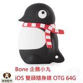 Bone Maru iDualDriver 企鵝小丸 iOS 雙頭隨身碟 OTG 64G