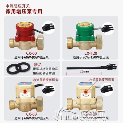 4分6分1寸水流感應開關?家用冷熱水增壓泵水流開關自動控制器 好樂匯