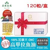 JAPANESE-100%加拿大ONC高純度TG型魚油【120粒/盒(禮盒)】美陸生技 AWBIO