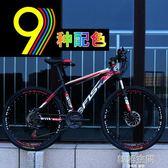馬山地車自行車成人男女變速雙碟剎雙減震超輕學生越野單車 韓語空間 YTL