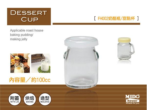FH002-有耳玻璃奶酪瓶/甜點杯/布丁杯/保羅瓶(含蓋)-100cc《Midohouse》