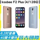 【晉吉國際】koobee F2 Plus 128G 6.2吋螢幕 4G+4G 雙卡雙待 1600萬畫素 八核心 指紋辨識
