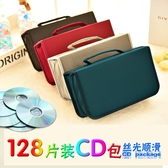 CD收納盒 超大號光碟收納包128片裝絲光布CD盒CD包家用VCD藍光碟收納盒【快速出貨】