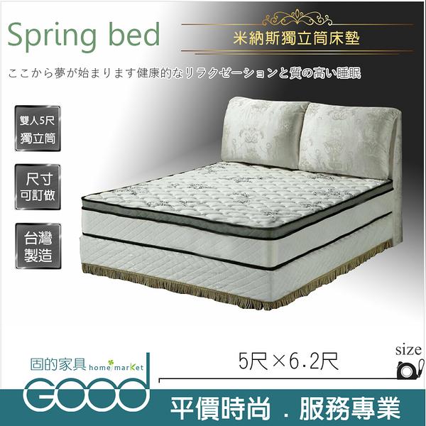 《固的家具GOOD》948-4-AMT 米納斯獨立筒床墊【雙北市含搬運組裝】