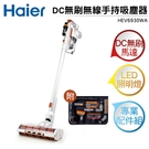 Haier海爾 DC無刷無線手持吸塵器+專業配件組 HEV6930WA加碼送SOLAC 無線充電式直髮夾 STL-5528R