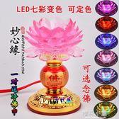 佛教用品 供佛燈佛前心經燈 LED粉色七彩蓮花燈 觀音供燈 念佛機『櫻花小屋』