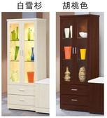 【新北大】✪ 東尼展示櫃2.4尺 P297-4 白雪杉/ P314-4 胡桃色-18購