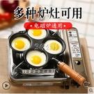 煎雞蛋鍋 鑄鐵平底鍋煎蛋神器加深雞蛋漢堡鍋家用四孔蛋餃機模具不粘蛋堡煎
