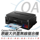 【高士資訊】Canon 佳能 PIXMA...
