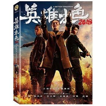英雄本色2018 DVD A Better Tomorrow 免運 (購潮8)