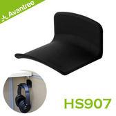 【風雅小舖】【Avantree HS907多功能壁掛型矽膠+金屬耳機支架】