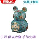 【現貨】洪易 鼠來金寶 手作瓷器(大)【洪易藝術家創作】 禮坊 Rivon-2020 限定鼠來寶