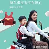 帶口袋電動摩托車兒童安全帶書包保護帶綁帶寶寶腰帶小孩防摔背帶 快意購物網