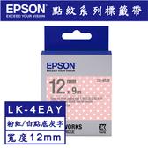 【愛普生EPSON】LK-4EAY 12mmx9M 粉紅白點底灰字 標籤帶