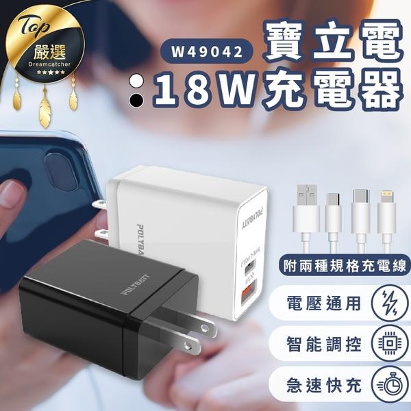 現貨!寶利電 18W充電器 贈充電線 QC PD 快充頭 USB快速充電 旅充頭 閃充頭 支援手機充電頭 #捕夢網