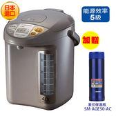 象印4L電動熱水瓶CD-LPF40 - 送象印保溫杯【愛買】