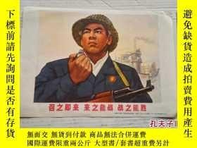 二手書博民逛書店32開文革宣傳畫《召之即來罕見來之能戰 戰之能勝》SLDY203