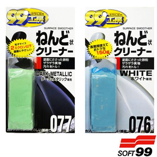 【旭益汽車百貨】 SOFT 99 美容磁土