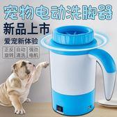 寵物電動洗腳杯狗狗洗腳器狗USB自動洗腳杯【南風小舖】