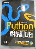【書寶二手書T1/電腦_ZFW】Python初學特訓班(增訂版)_文淵閣工作室