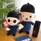 惡搞玩具 新款創意搞笑淘寶爆款賈半仙神算子公仔惡搞毛絨玩具一件代發 珍妮寶貝