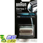 [8東京直購] BRAUN 德國百靈 7系列 電動刮鬍刀 替換刀網 刀頭 F/C70S 銀色