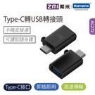 ZMI 紫米 Type-C轉USB OTG轉接頭 黑色 (AL272)