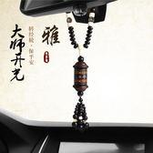 轉經輪汽車掛件車內吊飾掛飾保平安符車子上吊墜高檔車載擺件裝飾