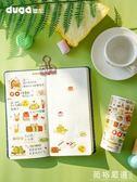 手賬膠帶貼紙~少女創意可愛裝飾貼紙日記本卡通彩色寬和紙膠帶-薇格嚴選