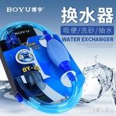 家用魚缸換水器虹吸管換水管半自動洗砂吸便器手動魚缸清理清潔TT2994『易購3c』
