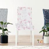 椅套 家用北歐椅子套彈力連體酒店餐廳餐桌椅套罩椅套布藝 『快速出貨』