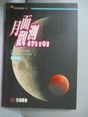【書寶二手書T4/科學_JBF】月面觀測指南_百通圖書編輯部