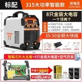 松勒315 400雙電壓220v 380v兩用全自動家用小型全銅工業級電焊機 好樂匯