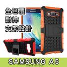 E68精品館 輪胎紋 手機殼 SAMSUNG 三星 A5 可立支架 矽膠軟殼 防摔防震 保護套 保護殼 手機套 A500