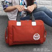 韓版大容量旅行袋手提旅行包可裝衣服的包包行李包女防水旅游包男 鹿角巷YTL