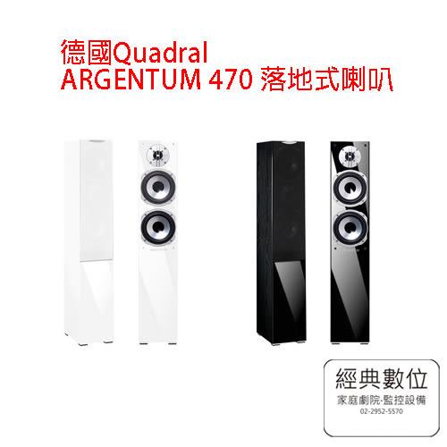 經典數位~德國Quadral ARGENTUM 470 落地式喇叭(黑色/白色)