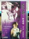 挖寶二手片-J04-001-正版DVD-電影【致命的誘惑 限制級】(直購價)