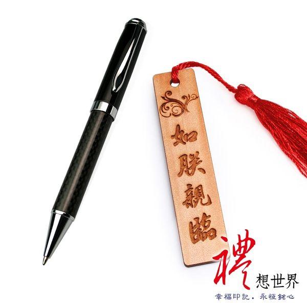 喜刻禮品王-「檜木書籤牌+碳纖維筆」刻字原子筆+書籤牌組合-開運禮物-PLATO禮想世界