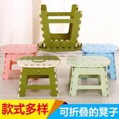 折疊小凳子成人家用馬扎迷你小板凳加厚塑料折疊凳便攜折疊椅子火車兒童凳子