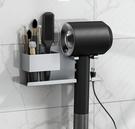 戴森直白適用吹風機架浴室置物架衛生間收納盒化妝用品收納筒壁掛 小时光生活馆