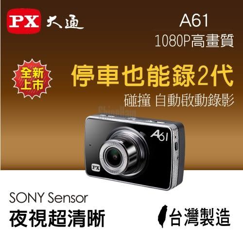 PX大通 A61 夜視高畫質行車記錄器 停車也能錄 自動啟動錄影 140度超廣角 1080P