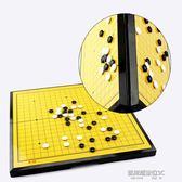 磁性圍棋套裝成人兒童折疊棋盤19路便攜磁石棋子初學者五子棋兩用  凱斯盾數位3c