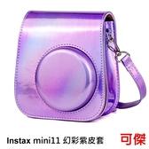 FUJIFILM Instax mini11 拍立得 副廠 幻彩系列 幻彩紫 相機包 皮套 含背帶 可傑