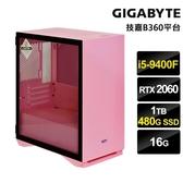 【技嘉平台】I5 六核{菲森瑪琳}RTX2060獨顯效能電腦(I5-9400F/16G/1TB/480G SSD/RTX2060)