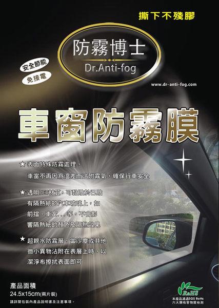 車窗防霧膜_AF-002