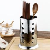 ✭米菈生活館✭【P556】不銹鋼瀝水筷子筒 筷子籠 廚房 家用 創意 餐具籠 收納筒 加高 瀝水架