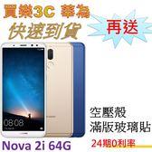 HUAWEI Nova 2i 手機,送 空壓殼+滿版玻璃保護貼,24期0利率,華為